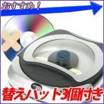 ディスクリペアキットCURE AD-R01 本体 セット + 交換用パッド3個セット AD-R02 CD DVD ディスク 修復 補修 ツール エスキュービズム通商