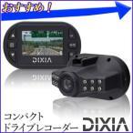 ドライブレコーダー コンパクト ドラレコ DX-DR12LED 赤外線LED12灯 自動録画 エンジン連動 液晶ディスプレイ TOHO DIXIA