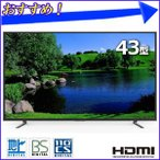 3波 デジタルフルハイビジョン LED液晶テレビ 43型 43D1M 高画質 地上デジタル 外付けHDD対応 裏録対応 薄型 テレビ BS CS110度デジタル