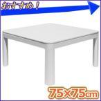 こたつ 正方形 75×75cm リバーシブル天板 コタツ 炬燵 火燵 テーブル 家具調タイプ こたつテーブル カジュアル 訳あり