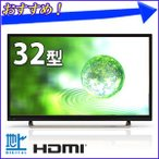 液晶テレビ 32型 地上デジタルハイビジョン 液晶テレビ ZM-L32TVR 外付けHDD録画対応 サウンドバーデザイン 32インチ LEDテレビ 地デジ