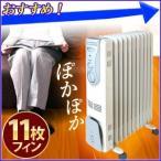 オイルヒーター 11枚フィン 転倒OFFスイッチ ストレートフィン ヒーター 暖房 電気オイルヒーター 電気ヒーター パネルヒーター ストーブ