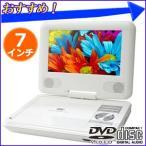 ポータブルDVDプレーヤー 本体 車載 7インチ PDVDJ-707-WH ホワイト 液晶 モニタ SD USB AV端子 搭載 3電源 AC DC 180度回転 ダイレクト録音 DVD CD 再生 訳あり
