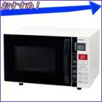 電子レンジ オーブンレンジ YRC-160V(W) ホワイト 庫内容量16L オーブン レンジ グリル 重量センサー 温度センサー 自動メニュー 訳あり