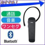 ヘッドセット Bluetooth USB ワイヤレス TBM03K ブルートゥース イヤホンマイク ハンズフリー マイク 通話 音楽 ワンセグ スマホ