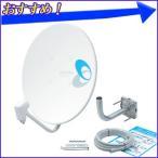 DXアンテナ 45形 BS・110度CSアンテナセット BC452APK 金具ケーブル アンテナケーブルセット 家庭用 BSアンテナ CS110° デジタル アンテナ 訳あり