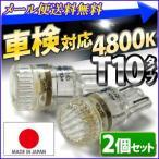 ハイパワー LED バルブ 4800K T10LED 12V P2314W J-55 ホワイト 2個入り 車検対応品 ポジションランプ ルームランプ POLARG ポラーグ