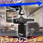 ショッピングドライブレコーダー KEIYO ドライブレコーダー モニター付き AN-R012 車載カメラ 事故 SDカード付き 録画 ドラレコ 一体型 常時録画 静止画 ケイヨウ