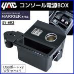 槌屋 ヤック YAC 車載 電源 コンソールボックス トヨタ 60系 ハリアー専用 コンソール電源BOX SY-HR2 USB+増設ソケット シガーソケット USBポート 2口 ブルーLED
