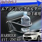 槌屋 ヤック YAC 車載 ドリンクホルダー トヨタ 60系 ハリアー専用 エアコンドリンクホルダー 助手席用 SY-HR7 助手席専用 保冷 保温