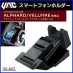 槌屋 ヤック YAC 車載 スマホ ホルダー トヨタ 30系 アルファード・ヴェルファイア専用 スマートフォンホルダー SY-AV7 スマホスタンド スマートフォン iPhone