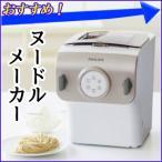 フィリップス ヌードルメーカー 製麺機 HR2365 パスタ 麺 うどん そば ラーメン メーカー 生麺 自動製麺機 本格的 アレンジ PHILIPS