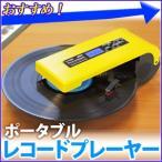 ポータブルレコードプレーヤー デジタル変換 録音 乾電池 コードレス SD USB 再生 スピーカー内蔵 電池式 ポータブル レコードプレーヤー