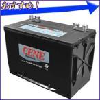 自動車用バッテリー 高性能 CENE マリンバッテリー M27MF 交換用 補水不要 デルコア バッテリー 車両用 船舶 予備 メンテナンスフリー