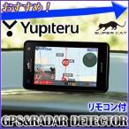 レーダー探知機 ユピテル Yupiteru GPS&レーダー探知機 A120 リモコン付 スーパーキャット 3.6インチ ジャイロ Gセンサー 気圧 照度 4センサー搭載 ★★