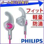 PHILIPS フィリップス スポーツイヤホン ActionFit SHQ1300PK イヤホン ジョギング ヘッドホン スマホ iPhone iPod 高音質