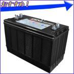 高性能自動車用バッテリー CENE マリンバッテリー M31MF 交換用 補水不要 デルコア バッテリー 車両用 船舶 予備 メンテナンスフリー