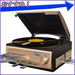 マルチレコードプレイヤー VS-M007 シャンパンゴールド スピーカー内蔵 レコード カセット ラジオ CD SD USB MP3 録音 再生 訳あり