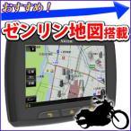 バイクナビ ゼンリン地図 エクスライド 5インチ バイク用ポータブルナビゲーション RM-XR550XL スマホ 連動 wi-fi Bluetooth 防水仕様 IPX5 バイク用ナビ X-RIDE