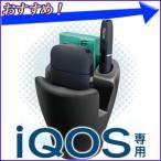 槌屋ヤック iQOS アイコス 専用 フワポケ 収納ホルダー DT-3
