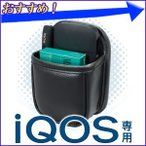 槌屋 ヤック YAC アイコス iQOS 専用 レザー調ポケット 収納ホルダー DT-5 車用 iQOSホルダー 車載 車内 ホルダー ヒートスティック箱 ソフトケース