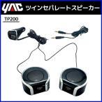 槌屋 ヤック YAC Bluetooth ツインセパレート クリアサウンド スピーカー USB2.4A付 TP-200 DC12V L/Rセット 車載 車内 スピーカー