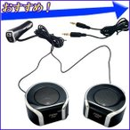 槌屋 ヤック YAC ツインセパレート クリアサウンド スピーカー USB2.4A付 TP-196 DC12V L/Rセット 車載 車内 カースピーカー