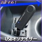 槌屋 ヤック YAC USBオゾナイザー ブラック CD-150 DC5V 通電モニターランプ付き 強力オゾン消臭 ブルー光 オゾン発生器 USB電源