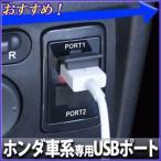槌屋 ヤック YAC ホンダ車系専用 USBポート VP-120 2口 DC12V スマホ スマートフォン iPhone 携帯 オーディオ 充電 スペアスイッチホール