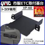 槌屋 ヤック YAC トヨタ系用 ETC取付基台2 VP-60 トヨタ ダイハツ 純正 ETC取付部 ETC取り付け基台 ETC車載器取付 取付ステー