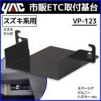 槌屋 ヤック YAC スズキ系用 ETC取付基台 VP-123 純正 ETC取付部 ETC取り付け基台 ETC車載器取付 取付ステー
