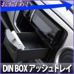 槌屋 ヤック YAC DIN BOX OP アッシュトレイ VP-D7 車載 車内 引き出し 灰皿 吸い殻 入れ 喫煙 タバコ DINポケット