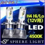 スフィア ライジング2 LED ヘッドライト SRH4A045 4500K サンライト H4 Hi/Lo 12V用 ヘッドランプ スフィアライト LEDバルブ 日本製 国産 車検対応 ★★