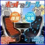 エアーシート クール ヒーター カーエアーシート 車 ホット&クールクッション KM-AIR3 送風ファン 電熱 12V カーシート ホット 車載シート