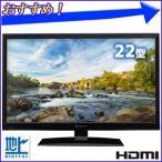 液晶テレビ 22V型 地上デジタルフルハイビジョン 液晶テレビ AT-22G01S HDMI入力端子 LAN端子 地デジ 22型 22インチ 小型 コンパクト 訳あり