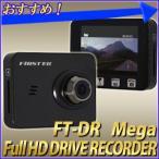 ドライブレコーダー 一体型 本体 FRC ドライブレコーダー FT-DR MEGA 2.7型 車両事故録画カメラ 車載カメラ ドラレコ 静止画 動画