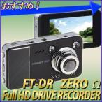 ショッピングドライブレコーダー ドライブレコーダー 一体型 本体 FRC ドライブレコーダー FT-DR ZERO Ω オメガ 2.7型 車両事故録画カメラ 車載カメラ ドラレコ 静止画 動画