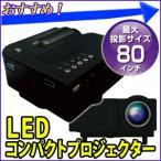 プロジェクター 本体 LED 家庭用 RA-P100 小型 HDMI 80インチ PC テレビ ホームシアター コンパクト SD USB 投影機