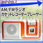 ラジオカセットレコーダー AC電源 電池 カセットテープ ミニラジカセ ラジオ コンパクト 音楽 録音 マイク AM FM アンテナ ポータブル