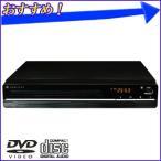 再生専用 DVDプレーヤー ADV-02 本体 リモコン付き 据置 DVD CD プレイヤー 再生 シンプル CPRM対応 訳あり