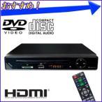 DVDプレーヤー 本体 HDMI ADV-04 再生 リモコン DVD プレーヤー コンパクト 家庭用 再生専用 CPRM CD USB SD 訳あり