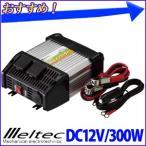 インバーター 3WAY DC12V バッテリー 定格 300W 瞬間 500W 車 AC 電源 コンセント USB 2ポート シガーソケット 変換 100V 車載 HC-300 大自工業 メルテック