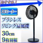 扇風機 首振り DCモーター DC タイマー 30cm 9枚羽根 リビング DC扇風機 省電力 リビング扇風機 風量調節 リズム風 訳あり