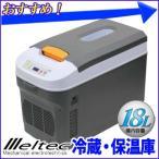 車載 冷蔵庫 保温庫 LS-01 冷温庫 容量18L ペルチェ方式 車用 12V 24V  保温保冷庫 温冷庫 保冷温庫 自動車用大自工業 メルテック