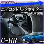 槌屋 ヤック YAC 車載 ドリンクホルダー トヨタ C-HR専用 エアコンドリンクホルダー SY-C1 運転席側用 保冷 保温