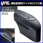 槌屋 ヤック YAC 車載 ごみ箱 トヨタ C-HR専用 サイドBOXゴミ箱 運転席側用 SY-C3 運転席 サイドボックスゴミ箱