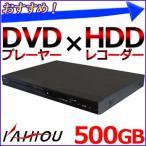 DVDプレーヤー機能搭載 HDDレコーダー KH-HDR500D ハードディスク 500GB 電子番組表 地デジチューナー 据置 外付け KAIHOU