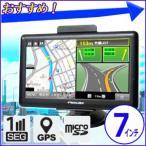 カーナビ 本体 7インチ TKN-716DT GPS ワンセグ ポータブルナビ カーナビゲーション ポータブル ナビ 車 オービス 徒歩ナビ 案内