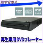 再生専用 DVDプレーヤー ADV-01 本体 リモコン付き 据置 DVD CD プレイヤー 再生 シンプル CPRM対応 訳あり
