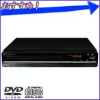 再生専用 DVDプレーヤー DVP-D02 本体 リモコン付き 据置 DVD CD プレイヤー 再生 シンプル CPRM対応 訳あり